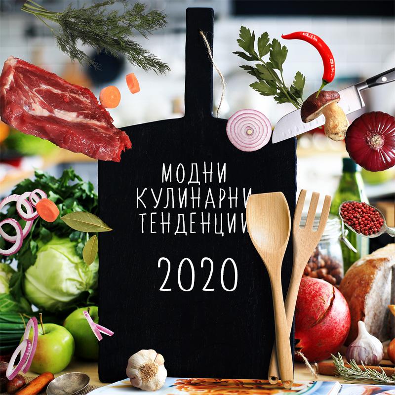 Модни кулинарни тенденции за 2020 година